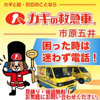 カギの救急車 市原五井店